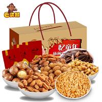 【巴灵猴-忆童年B1大礼包 1350g】12袋坚果礼盒节日礼品干果零食组合