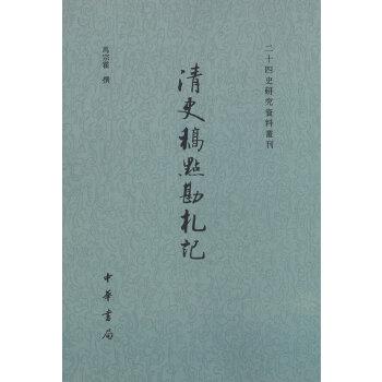清史稿点勘札记--二十四史研究资料丛刊