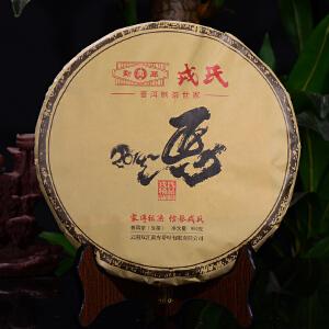 单片【800年树龄纯料古树茶】2014年勐库戎氏生肖饼-马普洱生茶七子饼900克/片