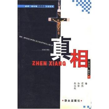 真相/彼得・詹姆斯恐怖悬念小说系列