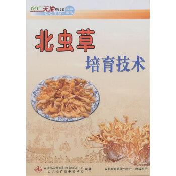 北虫草培育技术(DVD)