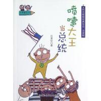 喷嚏大王当总统(阳光姐姐经典作品注音版)/小阿呆日记