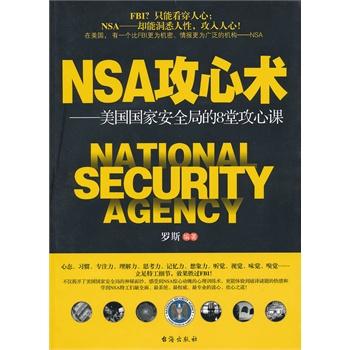 NSA攻心术--美国国家安全局的8堂攻心课