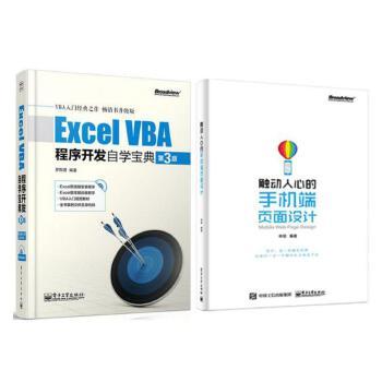 Excel VBA程序开发自学宝典 第3版三版 升级版附光盘 excel vba教程 excel vba基础入门教材 excelvba编程 自学编程 电子工业