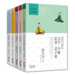 蔡志忠国学漫画集之诸子百家(全五册)亲笔签名版