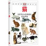 猫:全世界250多种猫的彩色图鉴――自然珍藏图鉴丛书