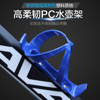 自行车水壶架 山地车塑料骑行PC公路车水杯架水架子 骑行装备