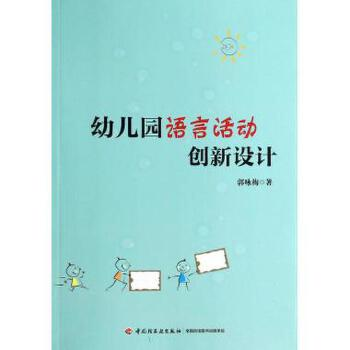 《幼儿园语言活动创新设计》郭咏梅