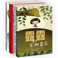 蒲公英海外优秀儿童文学书系 第二季(全4册)