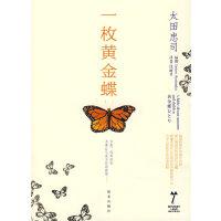 一枚黄金蝶(神秘大陆系列)(日本讲谈社镇社之宝,被200万日本人典藏的亚马逊五星图书)(特惠品)