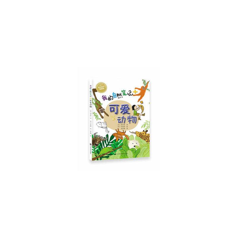 我的自然笔记:可爱动物一 辽宁科学技术出版社