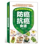 中国肿瘤医院营养师的防癌抗癌食谱