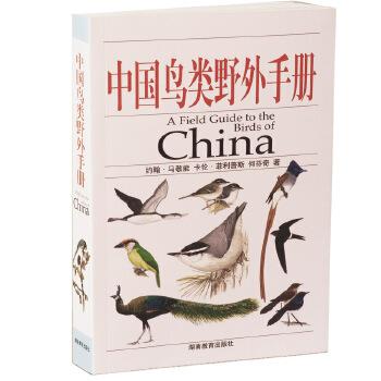 中国鸟类野外手册(配高质量彩色手绘图,鸟类爱好者的必藏经典之作)