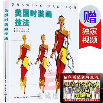 全新正版美国时装画技法服装绘画入门书时装画手绘技法书服装设计手绘