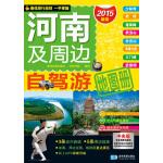 (2016年最新版)河南省及周边自驾游地图册