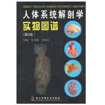 人体系统解剖学实物图谱-(第2版)