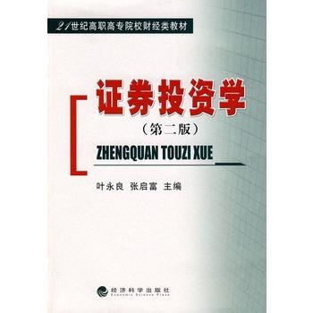 证券投资学(第2版) 叶永良,张启富 主编
