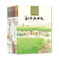 纯美自然图画书系(套装8册)