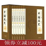 全民阅读经典书系--中国通史(全8册)无插盒