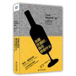 当我饮酒时,我在想些什么(一位哲学家的饮酒指南,一份葡萄酒与哲学的奇妙搭配菜单!《泰晤士报》《观察家报》《卫报》联合推荐!)