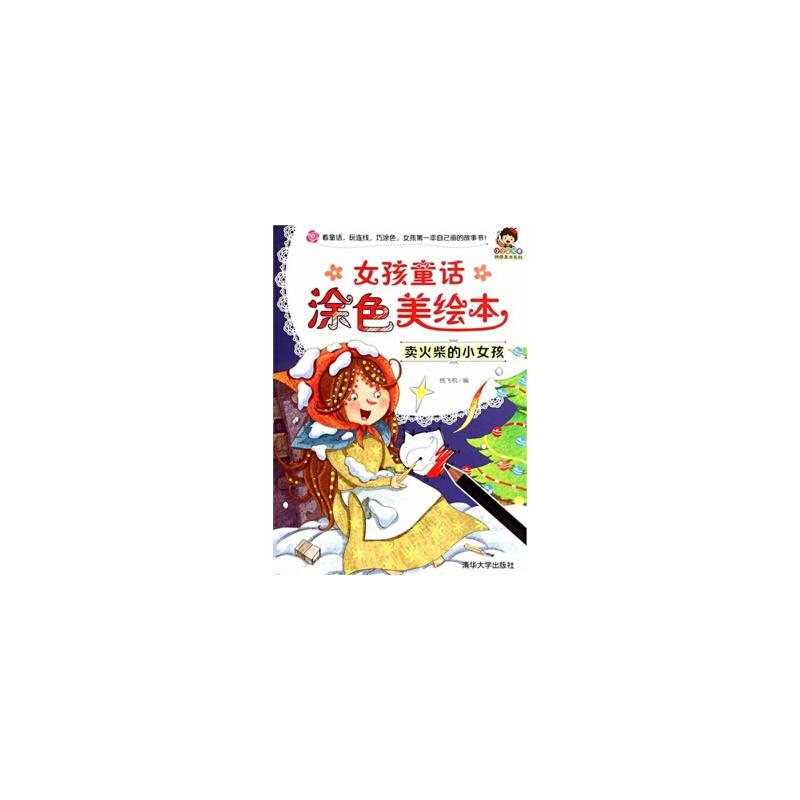 卖火柴的小女孩-女孩童话涂色美绘本 纸飞机 9787302377566