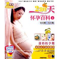 280天怀孕百科1:孕早期、孕中期(VCD)