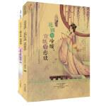 古风绵长,诗情未央(套装共两册)