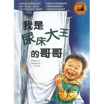 哥哥射种子_我是尿床大王的哥哥/成长的种子韩国当代儿童文学经典