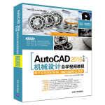 AutoCAD 2016中文版机械设计自学视频教程