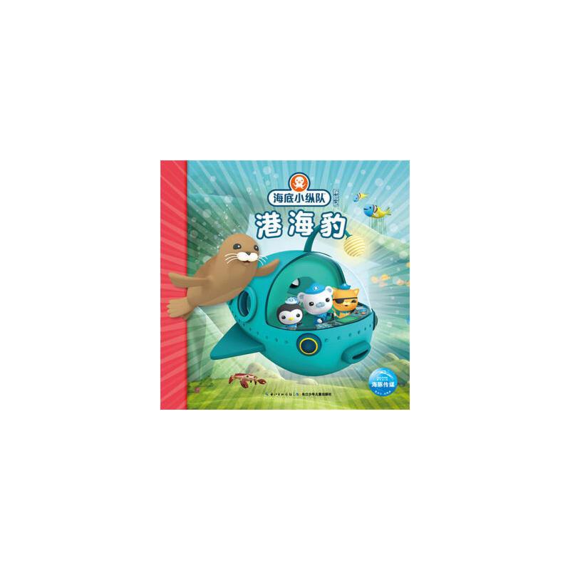 港海豹-海底小纵队探险记 海豚传媒 9787556055517