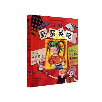 野蛮英雄(大鼻子汪妲)/达格玛・盖斯勒经典绘本系列
