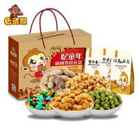 【巴灵猴-忆童年A12大礼包  1710g】19袋坚果礼盒节日礼品干果零食组合