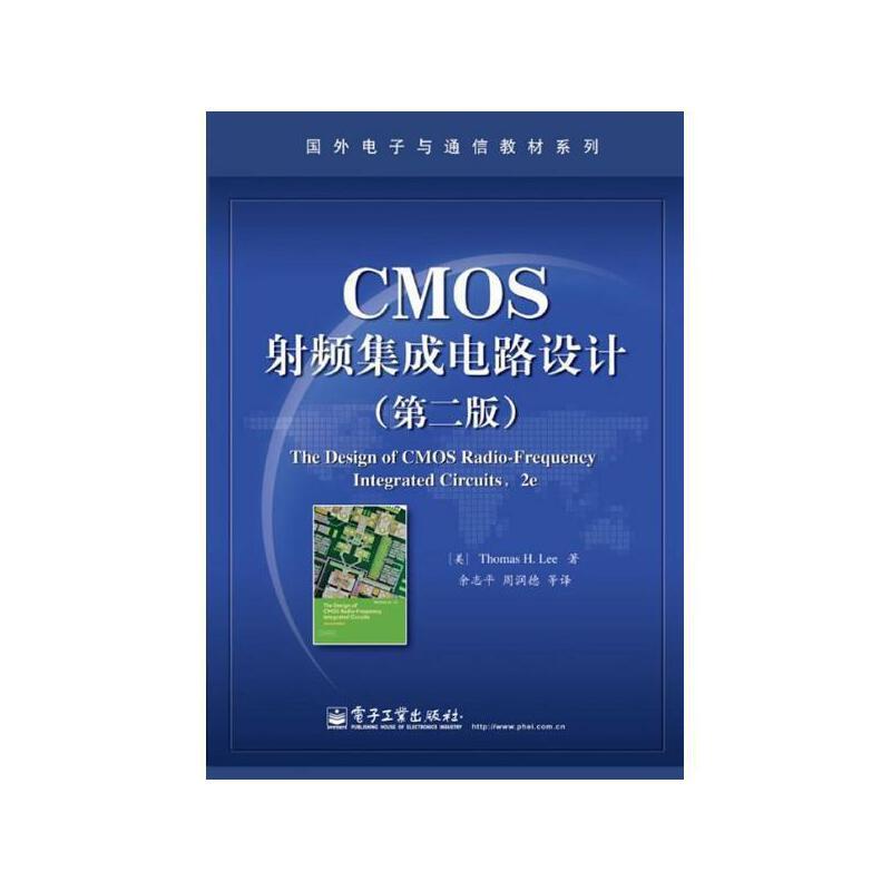 《cmos射频集成电路设计(第2版)