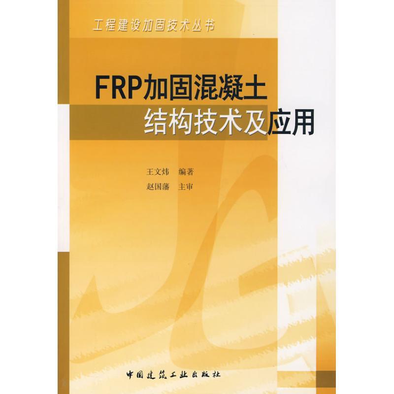 《frp加固混凝土结构技术及应用