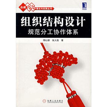 《组织结构设计 规范分工协作体系》(邢以群.)
