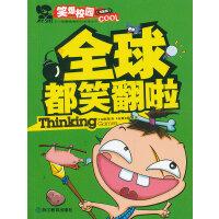 笑爆校园 史上超酷超萌的校园笑话书:全球都笑翻啦