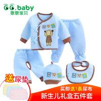 歌歌宝贝新生儿保暖礼盒套装 婴儿内衣套装秋冬五件套