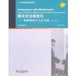 大学英语拓展课程系列:跨文化交际技巧:如何跟西方人打交道(学生用书)修订版