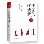 王蒙的红楼梦・讲说本