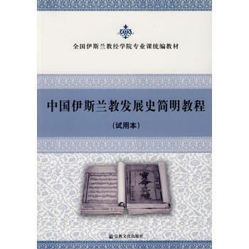 中国伊斯兰教发展史简明教程(试用本)