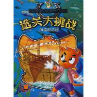 虹猫蓝兔精品书系 * 海盗船历险 湖南宏梦传媒有限公司著 9787539737737