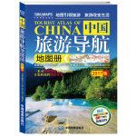 中国旅游导航地图册(2017)