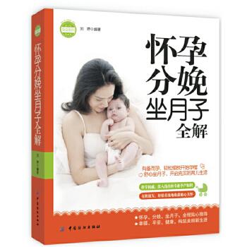 怀孕分娩坐月子全解(怀孕、分娩、坐月子必备指南)