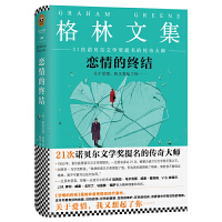 恋情的终结(精装典藏版)(21次诺贝尔文学奖提名的传奇大师)