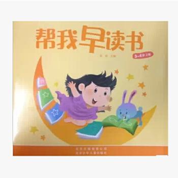 红缨教育:帮我早读书(3-4岁)小班上 幼儿用书
