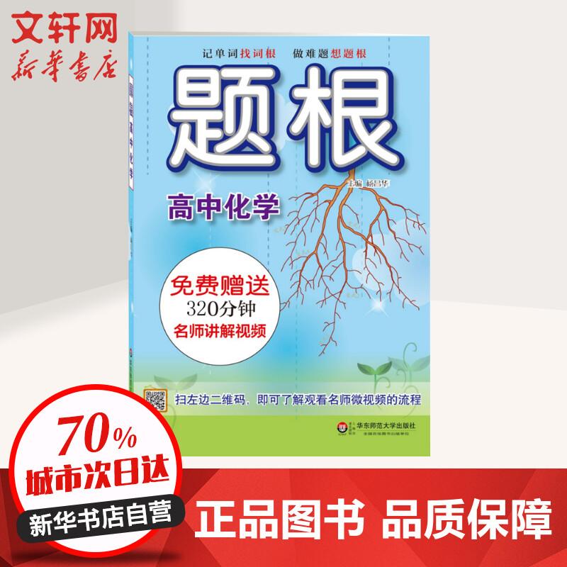 《题根高中化学华东师范大学出版社》杨昌华数学选修12高中教材图片