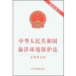 中华人民共和国海洋环境保护法(最新修订)(含草案说明)
