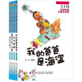 马士钧校园奇趣幻想文学馆(全4册,奇趣幻想大师马士均最新力作,笑声中拓展想象力与幽默感的创意文学