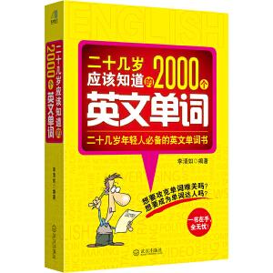 二十几岁应该知道的2000个英文单词