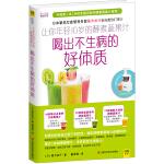 """让你年轻10岁的酵素蔬果汁:喝出不生病的好体质(全球最受追捧的""""酵素"""",缺了它,你就容易老、长得胖、常生病、睡不着!每天1杯减龄!减肥!减压!)"""